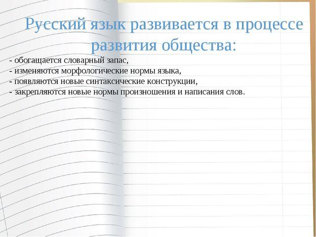 Русский язык развивается в процессе развития общества: - обогащается словарны...
