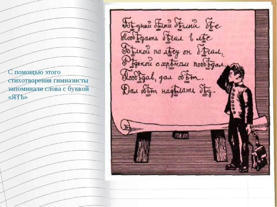 С помощью этого стихотворения гимназисты запоминали слова с буквой «ЯТЬ»