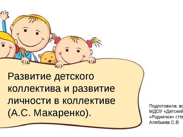Развитие детского коллектива и развитие личности в коллективе (А.С. Макаренко...