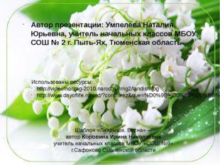 Использованы ресурсы: http://videomontag-2010.narod.ru/img2/landish.jpg http: