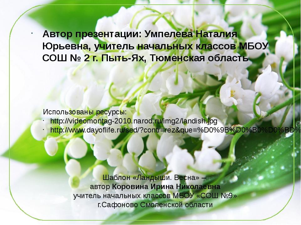 Использованы ресурсы: http://videomontag-2010.narod.ru/img2/landish.jpg http:...