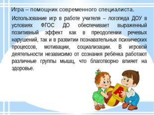 Использование игр в работе учителя – логопеда ДОУ в условиях ФГОС ДО обеспеч