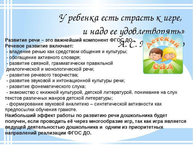 У ребенка есть страсть к игре, и надо ее удовлетворять» А. С. Макаренко Разв...
