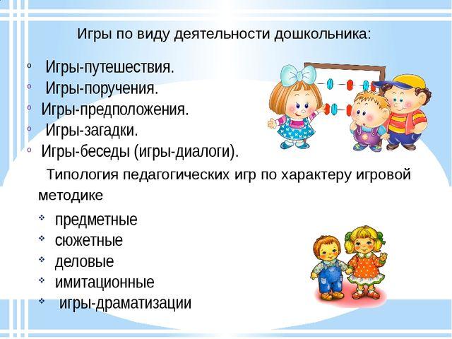 Игры по виду деятельности дошкольника: Игры-путешествия. Игры-поручения. Игр...
