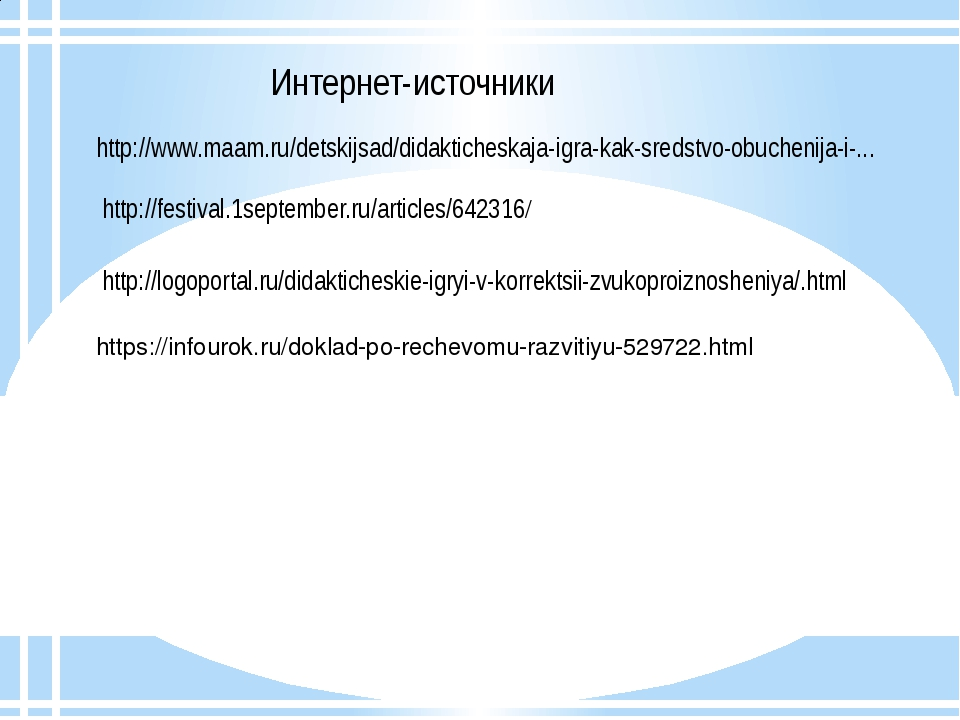 Интернет-источники http://festival.1september.ru/articles/642316/ http://www...