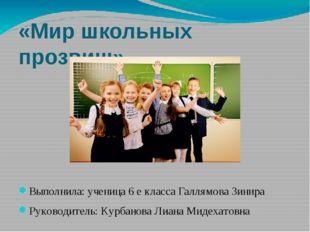 «Мир школьных прозвищ» Выполнила: ученица 6 е класса Галлямова Зинира Руковод