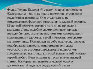 Фильм Ролана Быкова «Чучело», снятый по повести Железнякова, - один из ярких