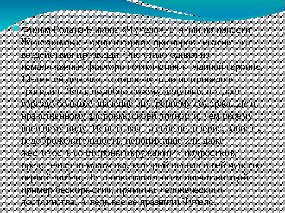 Фильм Ролана Быкова «Чучело», снятый по повести Железнякова, - один из ярких...