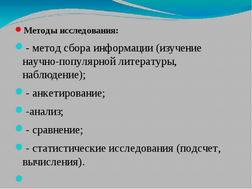 Методы исследования: - метод сбора информации (изучение научно-популярной лит...