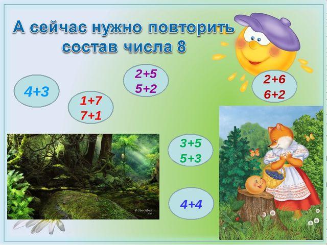 4+3 1+7 7+1 2+5 5+2 2+6 6+2 3+5 5+3 4+4