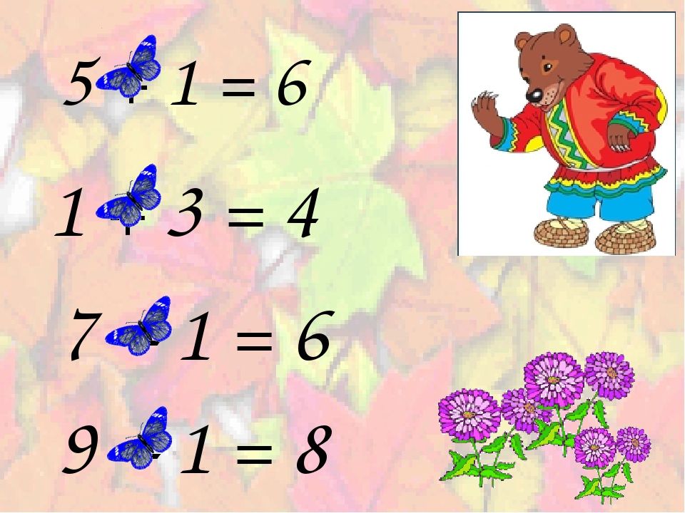 5 + 1 = 6 1 + 3 = 4 7 – 1 = 6 9 – 1 = 8