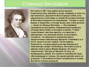 Бетховен в 1801 году давал уроки музыки. Композитор был влюблен в юную графин