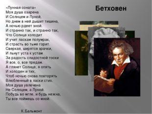 Бетховен «Лунная соната» Моя душа озарена И Солнцем и Луной, Но днем в ней ды