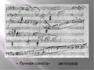 « Лунная соната» автограф