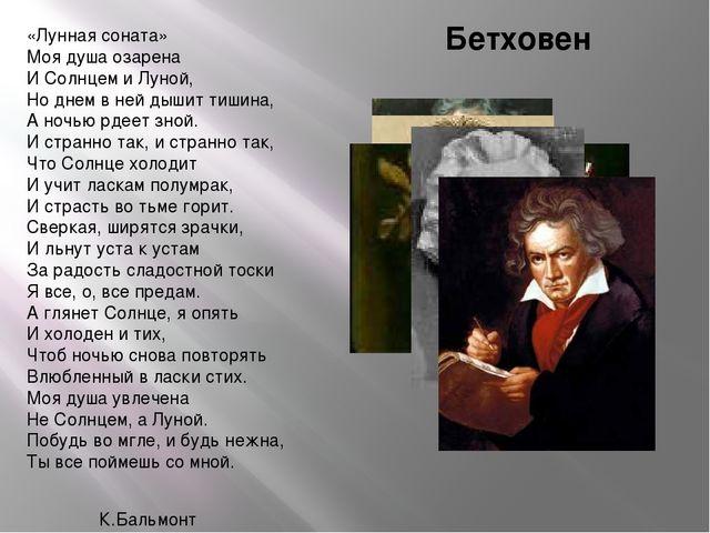 Бетховен «Лунная соната» Моя душа озарена И Солнцем и Луной, Но днем в ней ды...