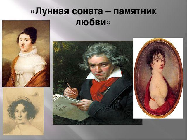 «Лунная соната – памятник любви» Почему музыкальный критик Стасов назвал «Лун...