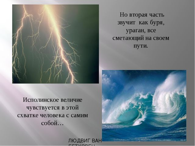 ЛЮДВИГ ВАН БЕТХОВЕН Но вторая часть звучит как буря, ураган, все сметающий н...