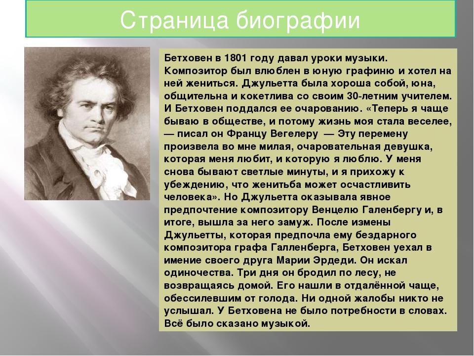 Бетховен в 1801 году давал уроки музыки. Композитор был влюблен в юную графин...