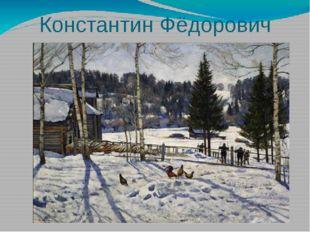 Константин Фёдорович Юон «Конец зимы»