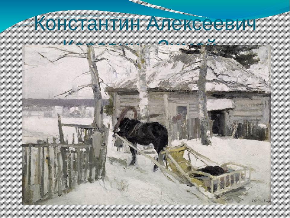 Константин Алексеевич Коровин «Зимой»