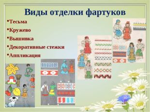 Виды отделки фартуков Тесьма Кружево Вышивка Декоративные стежки Аппликация