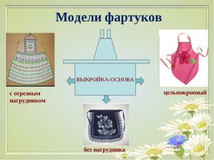 Модели фартуков ВЫКРОЙКА-ОСНОВА с отрезным нагрудником цельнокроеный без нагр