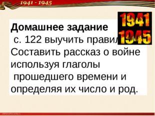 Домашнее задание с. 122 выучить правило Составить рассказ о войне используя г