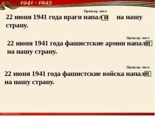 22 июня 1941 года враги напал и на нашу страну. 22 июня 1941 года фашистские