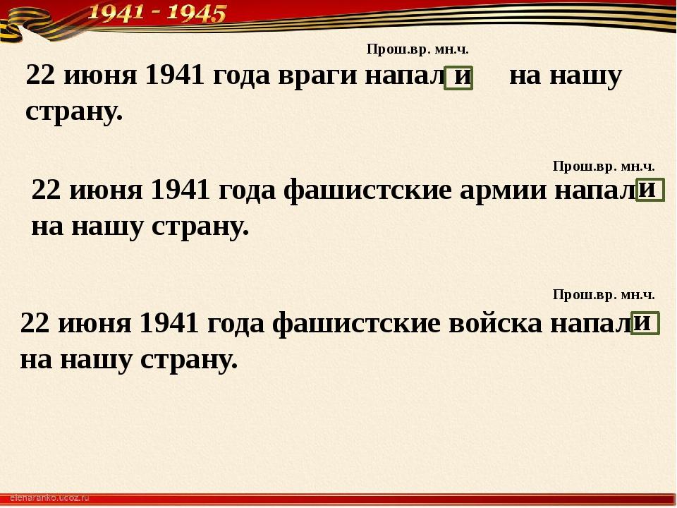 22 июня 1941 года враги напал и на нашу страну. 22 июня 1941 года фашистские...