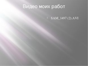 Видео моих работ SAM_1497 (2).AVI