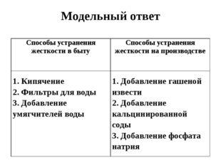 Модельный ответ Способы устранения жесткости в быту Способы устранения жестко