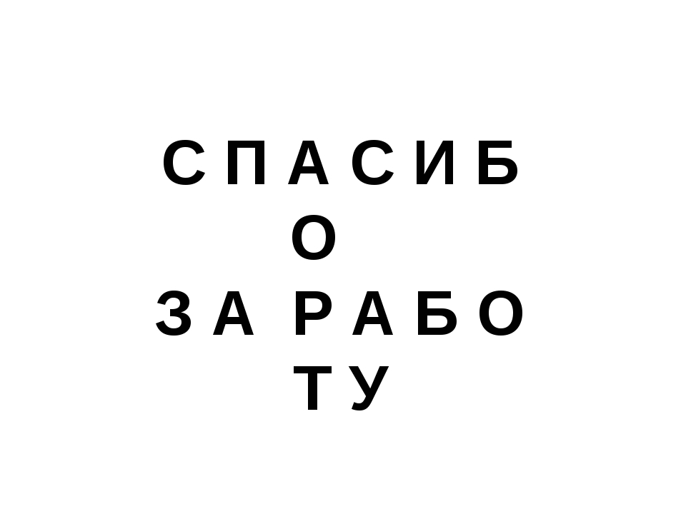 С П А С И Б О З А Р А Б О Т У