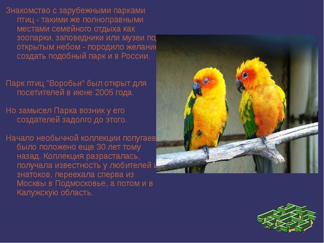Знакомство с зарубежными парками птиц - такими же полноправными местами семей...