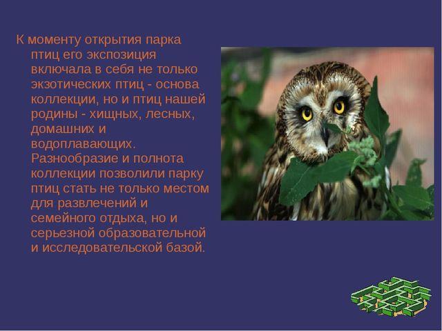 К моменту открытия парка птиц его экспозиция включала в себя не только экзоти...