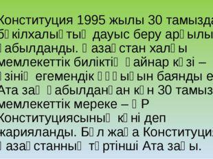 Конституция 1995 жылы 30 тамызда бүкілхалықтық дауыс беру арқылы қабылданды.