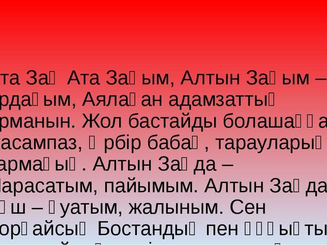 Ата Заң Ата Заңым, Алтын Заңым – ардағым, Аялаған адамзаттың арманын. Жол бас...