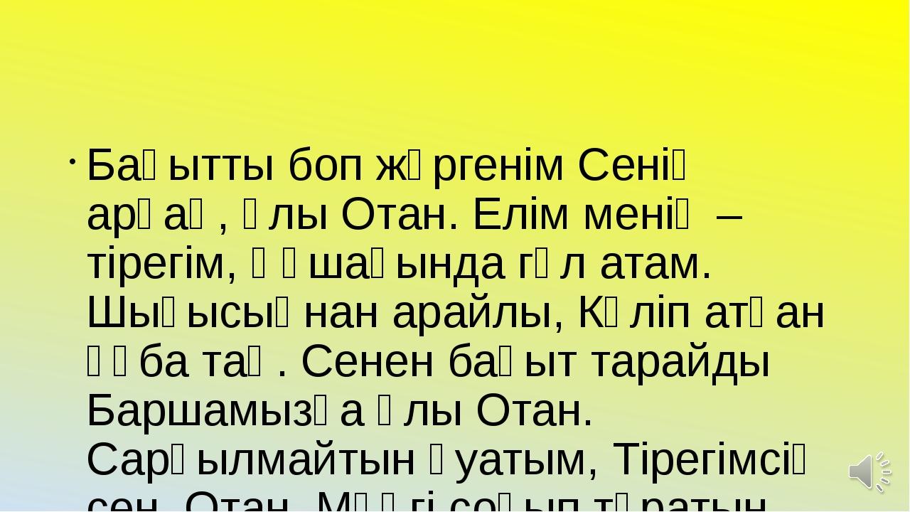Бақытты боп жүргенім Сенің арқаң, Ұлы Отан. Елім менің – тірегім, Құшағында г...