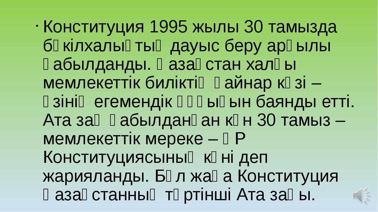 Конституция 1995 жылы 30 тамызда бүкілхалықтық дауыс беру арқылы қабылданды....