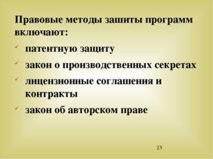 Правовые методы зашиты программ включают: патентную защиту закон о производст