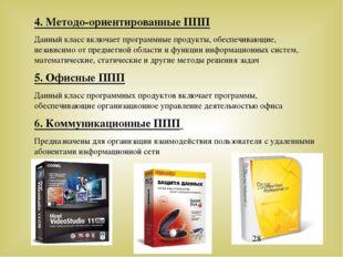 4. Методо-ориентированные ППП Данный класс включает программные продукты, обе