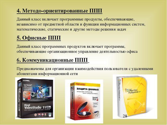 4. Методо-ориентированные ППП Данный класс включает программные продукты, обе...