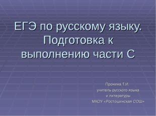 ЕГЭ по русскому языку. Подготовка к выполнению части С Пронина Т.И. учитель р