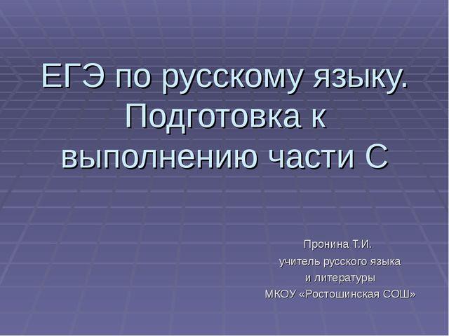 ЕГЭ по русскому языку. Подготовка к выполнению части С Пронина Т.И. учитель р...