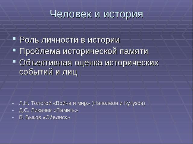 Человек и история Роль личности в истории Проблема исторической памяти Объект...
