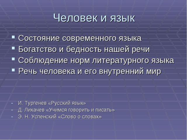 Человек и язык Состояние современного языка Богатство и бедность нашей речи С...
