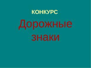 КОНКУРС Дорожные знаки