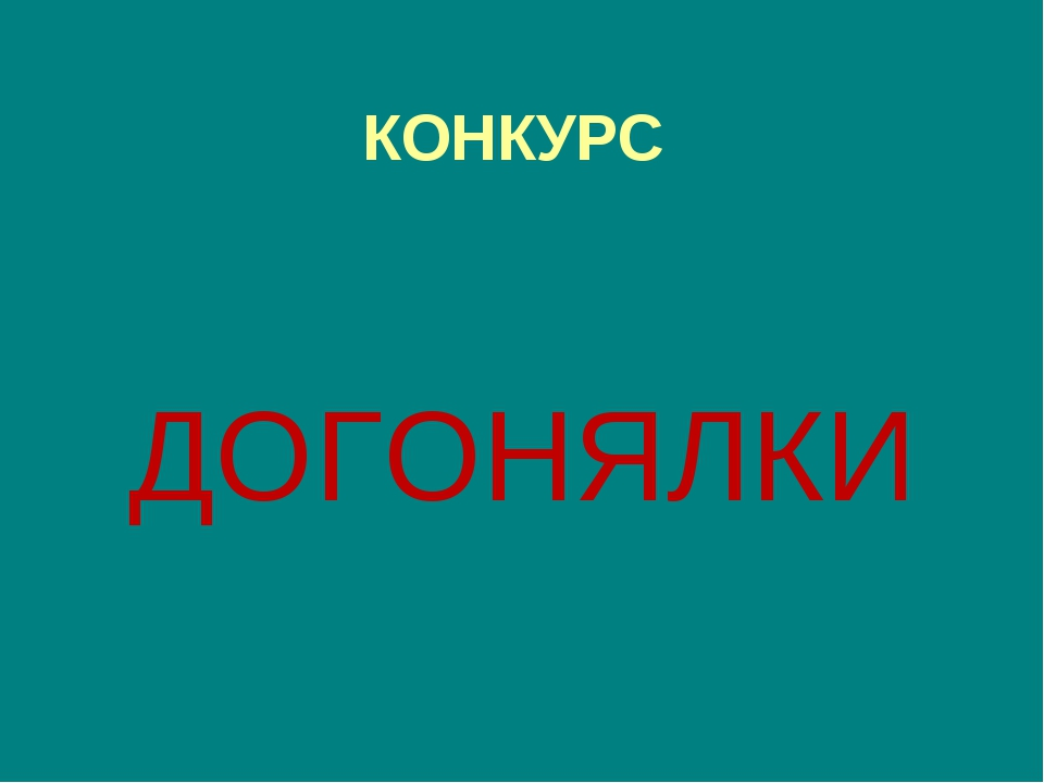 КОНКУРС ДОГОНЯЛКИ