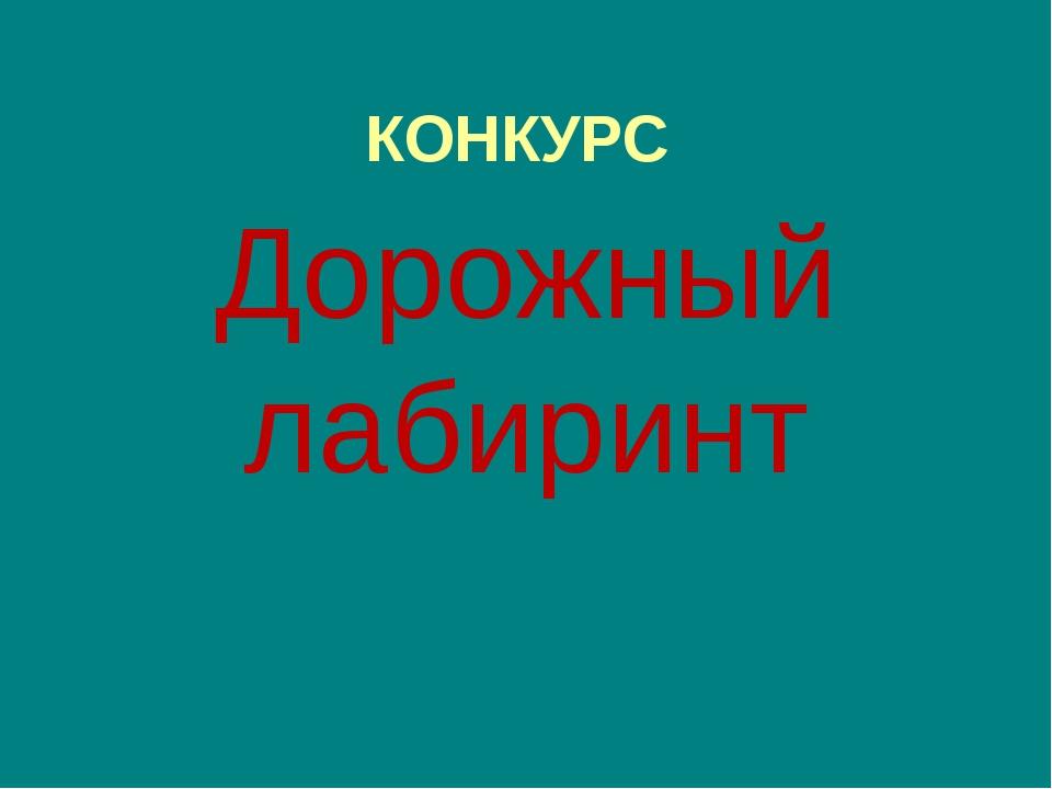 КОНКУРС Дорожный лабиринт