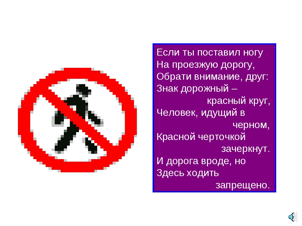 Если ты поставил ногу На проезжую дорогу, Обрати внимание, друг: Знак дорожн...