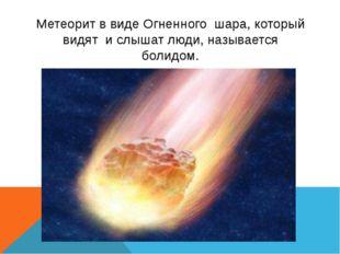 Метеорит в виде Огненного шара, который видят и слышат люди, называется болид